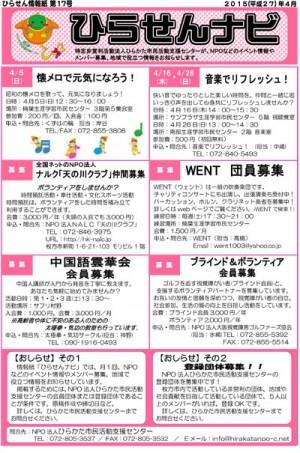 ひらせん情報17号(カラー)