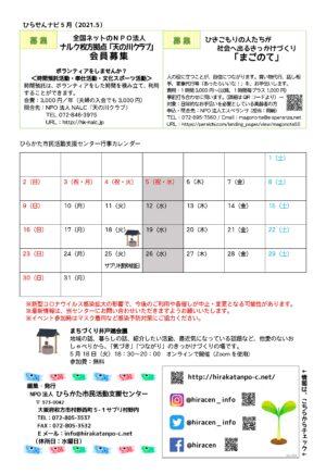 ひらせんナビ89号(2021.5)WEB版_ページ_2