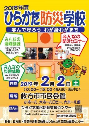 2018防災学校ポスター
