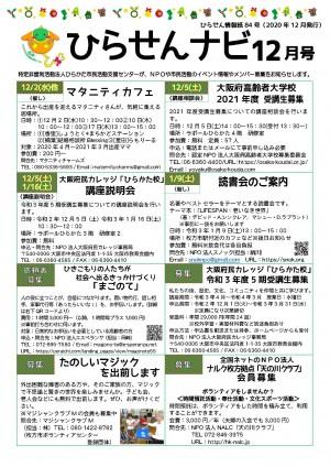 ひらせんナビ84号(2020.12)WEB版(中止付)_ページ_1