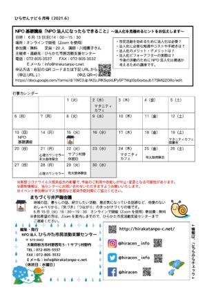 ひらせんナビ90号(2021.6)WEB版_ページ_2