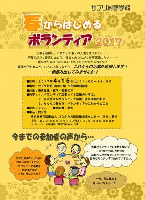 春からはじめるボランティア2017_ポスター
