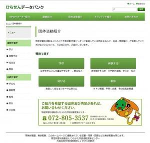 ひらせんデータバンク「団体活動紹介」