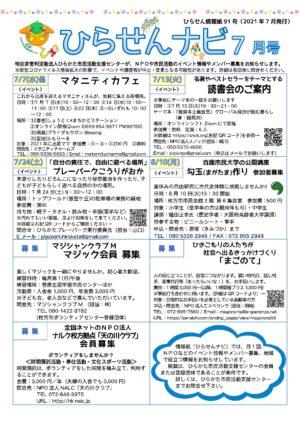ひらせんナビ91号(2021.7)WEB版_ページ_1