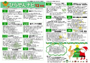 ひらせんナビ72号(2019.12)web版