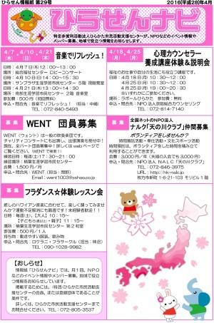 ひらせんナビ29号(カラー)